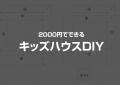激安!2000円でできるキッズハウスDIY